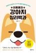 강아지 심리백과(이웅용의)