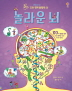 놀라운 뇌(쉽고 재밌는 초등 영재 플랩북 11)