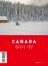 캐나다 서부(2020)
