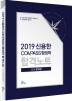 신용한 Compass 행정학 합격노트 OX문제편(2019)