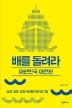 배를 돌려라: 대한민국 대전환