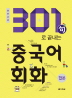 301구로 끝내는 중국어회화(합본)(2018)(개정판)