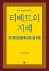 티베트의 지혜(삶과 죽음을 바라보는)(2판)