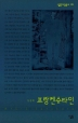 프랑켄슈타인(살림지식총서 146)