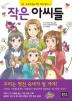 작은 아씨들(초등학생을 위한 세계명작 3)