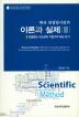 한국 컨설팅시장의 이론과 실제. 2(나도성의 9988-234시리즈 4)