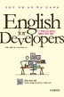 English for Developers: IT Ʈ����� ���� ������ ���� ����