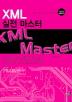 XML 실전 마스터(HTML 보다 쉽고 예제로 배우는)(HAPPY BOOK 시리즈 10)