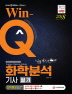 화학분석기사 필기 단기완성(2018)(Win-Q)(개정판)