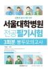서울대학병원 간호사 전공필기시험 3회분 봉투모의고사(2021)