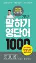 기적의 말하기 영단어 1000(무료 MP3 파일)