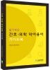 간호 의학 약어 용어 가이드북(알기 쉬운)