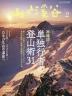 [해외]산과계곡 山と溪谷 2020.02