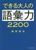 [해외]できる大人の語彙力2200