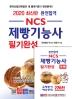 제빵기능사 필기완성(2020)(NCS)