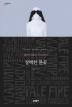 창백한 불꽃(문학동네 세계문학전집 177)