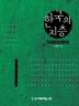 한국의 지층