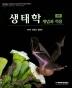 생태학 개념과 적용(8판)