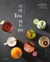 카페 티 메뉴 101(돈 주고도 못 배우는)