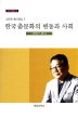 한국춤문화의 변동과 사회 1990-2011(문화비평선 29)