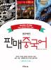 판매 중국어(중국어뱅크)(CD1장포함)