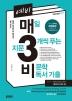 매일 지문 3개씩 푸는 비문학 독서 기출(예비 매3비)(6판)