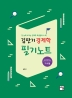 김판기 경제학 필기노트: 거시편