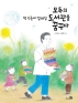 책 민들레 엄대섭, 모두의 도서관을 꿈꾸다(바람그림책 84)(양장본 HardCover)