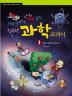 집요한 과학 교과서. 7: 현대 과학을 찾아서(과학 선생님도 깜짝 놀란)(집요한 과학씨의 과학만점 프로젝트