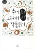 국어 교과서 작품읽기 중3 시(개정판)