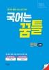 고등 문학 공통(2021)(국어는 꿈틀)