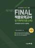 ����ȭ���߷�(6ȸ) Final ���߸��ǰ��(2016)(����)(�ް�����)(������ 6��)