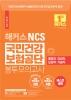 NCS 국민건강보험공단 봉투모의고사(2021)(해커스)