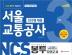 서울교통공사 직업기초능력평가 봉투모의고사 3회분(2018 하반기)(NCS)