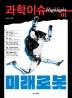 과학이슈 하이라이트 Vol. 1: 미래로봇