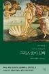그리스 로마 신화(에디스 해밀턴의)(2판)(현대지성 클래식 13)