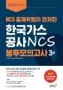 한국가스공사 NCS 봉투모의고사(3회)(2020)(NCS 출제위원이 편저한)