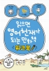 읽으면 영어천재가 되는 만화책 워크북