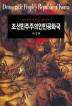 조선민주주의인민공화국
