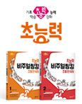 초능력 비주얼씽킹 초등 한국사 1, 2 - 선사 시대~대한민국