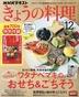 [보유]오늘의요리NHK きょうの料理NHKテキスト 2020.12