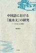 [해외]中國語における「流水文」の硏究 「一つの