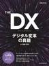 [보유]THE DX デジタル變革の眞髓