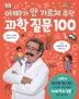 아빠가 안 가르쳐 주던 과학 질문 100(DK)(양장본 HardCover)