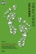 다윈&페일리: 진화론도 진화한다(지식인마을 1)