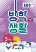 초등 겨울방학생활 5학년(2019)(EBS)