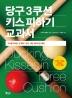 당구 3쿠션 키스 피하기 교과서(지적생활자를 위한 교과서)