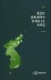 한반도 평화체제 및 비핵화 관련 자료집 세트(전4권)
