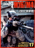 세계의 군용총기백과. 4(개정판)