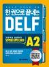 한 권으로 끝내는 DELF A2